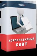 Корпоративный сайт
