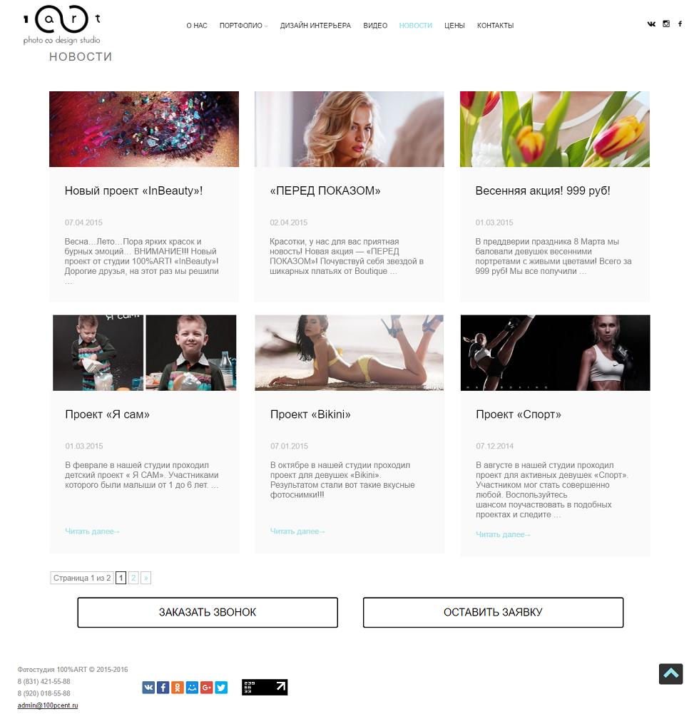 Топ-100 создание сайтов трассировка сайта как сделать